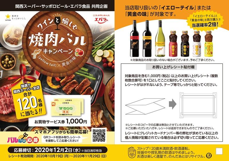 ★関西スーパー★関西スーパー×サッポロビー…の画像
