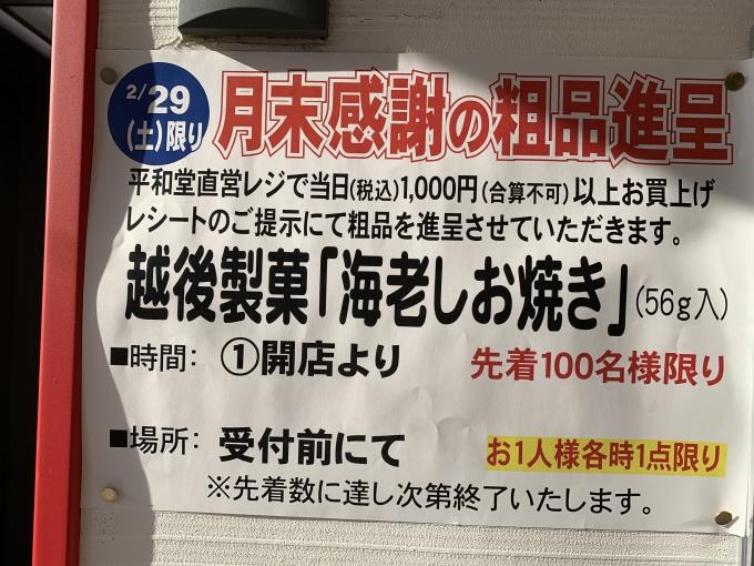 ★フレンドマート高槻美しが丘店★2/29.3/1はお買い物に行こう!