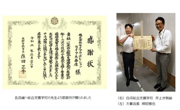 ★ライフ香里園店★京都市教育長表彰!感謝…の画像