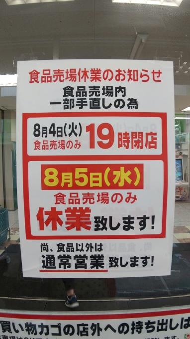 ★イズミヤ枚方店★8月5日食品売場休業のお…の画像