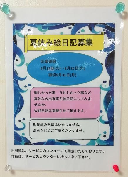 ★フレスト香里園★夏休みの絵日記募集中♪8…の画像