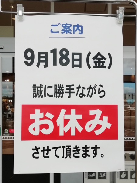 ★フレンドマート交野店★9月18日(金)はお休みです!