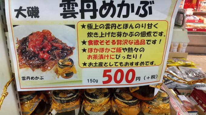 ★サボイ味道館★冬の美味しい商品が並んでます【11月30日】