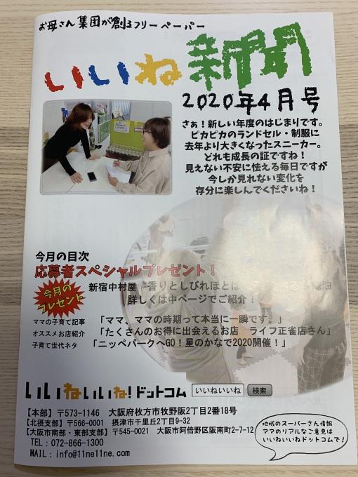 ★ライフ正雀店★いいね新聞4月号に掲載!