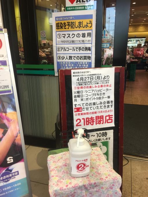 ★大阪パルコープ粉浜店★コロナ期に1人でサクッと買い出しへ。