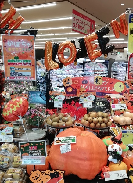 ★ライフ香里園店★かぼちゃ重さ当てクイズ…の画像