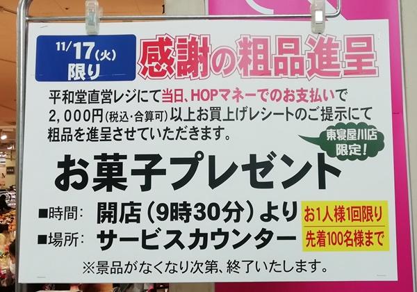 ★フレンドマート東寝屋川店★11月17日(火…の画像