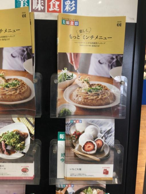 ★フレンドマート八幡店★入り口横のフリー…の画像