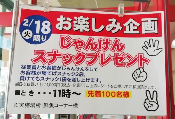 ★フレンドマート東寝屋川店★2月18日は…の画像