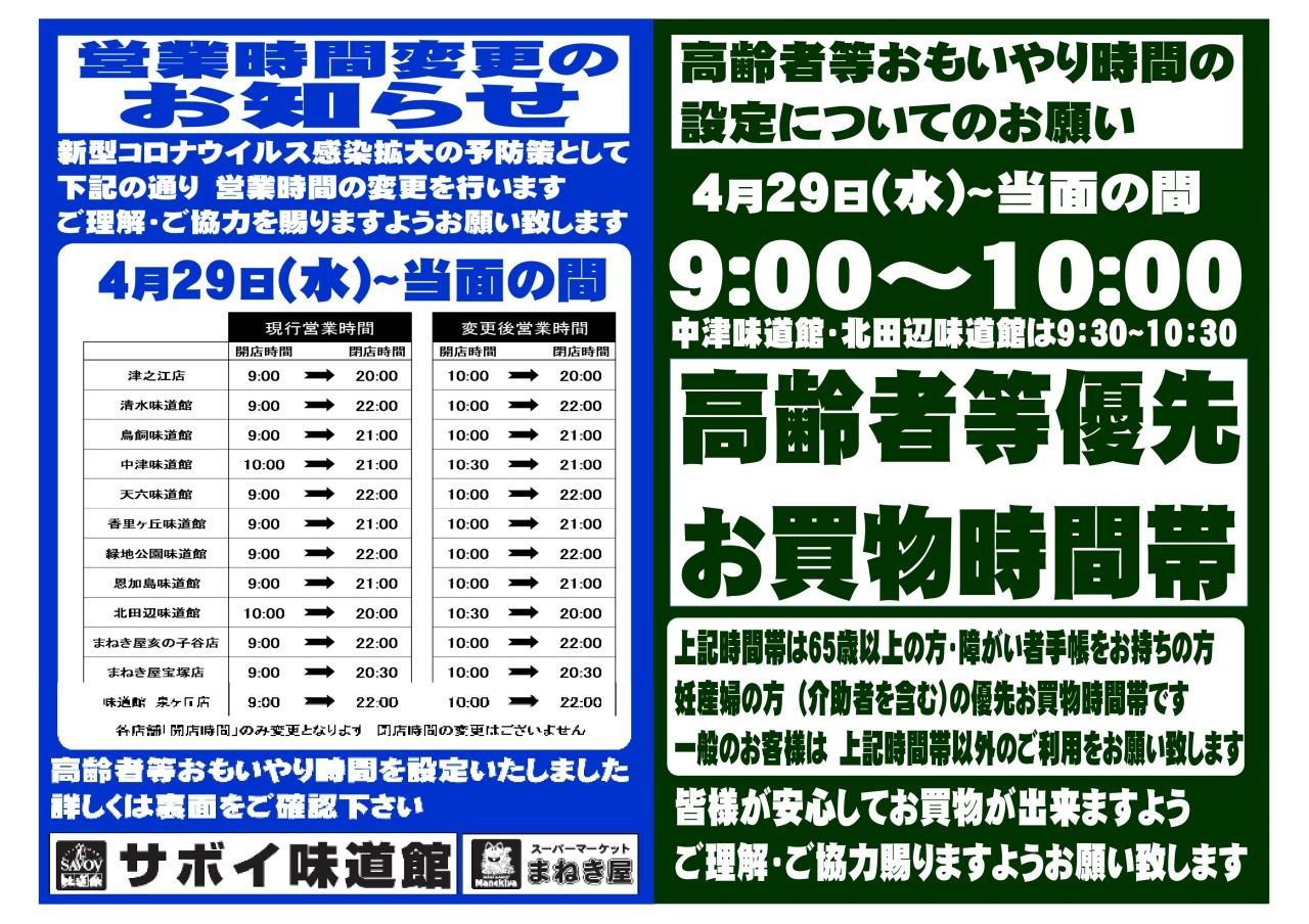 ★サボイ香里ヶ丘味道館★営業時間変更&新…の画像