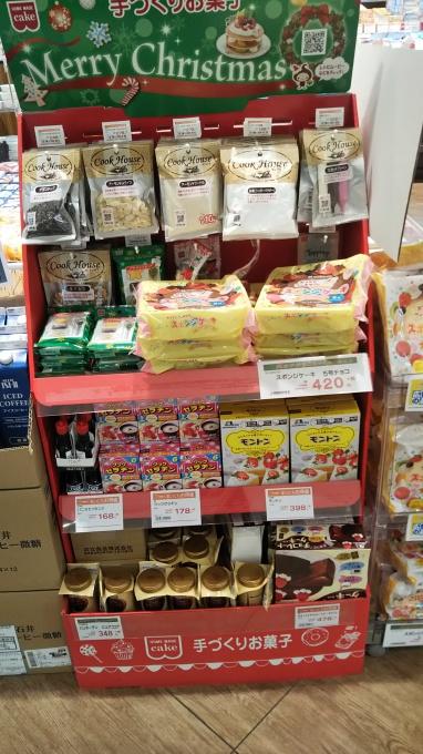 ★フレスト長尾店★クリスマスケーキどうす…の画像