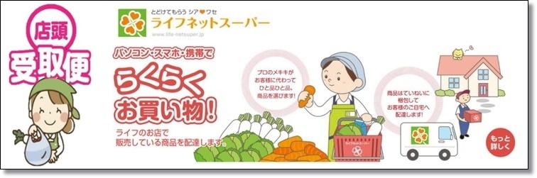 ★ライフ香里園店★ネットスーパー専用『店…の画像