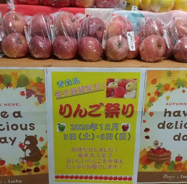 ★ラッキー枚方店★12月5日・6日りんご祭り…の画像