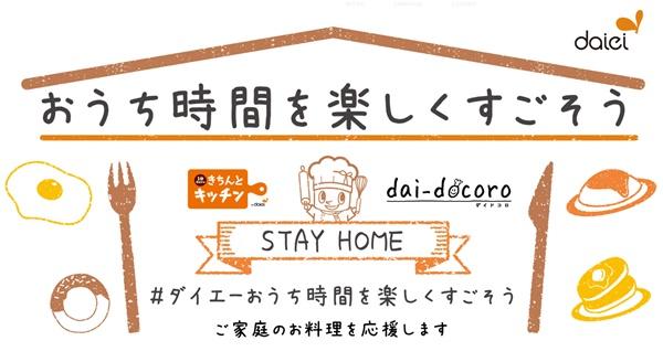 ★イオンフードスタイルby.ダイエー★#ダイ…の画像