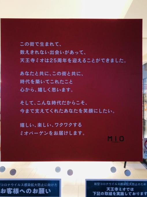 ★ミスギヤ+プラス天王寺ミオ店★さん 貴重…の画像
