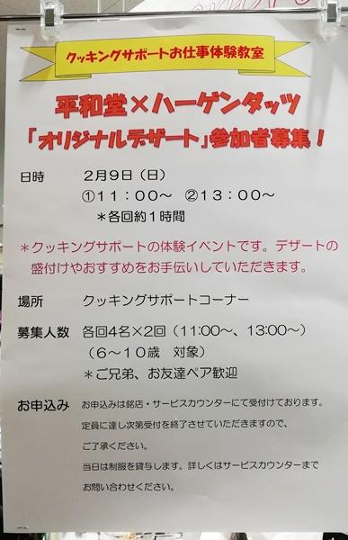 ★フレンドマート交野店★平和堂×ハーゲンダッツ「オリジナルデザート」企画☆参加者大…