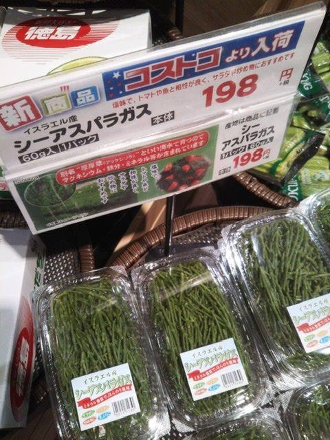 ★関西スーパー西冠店★コストコで人気の商品をゲット♪