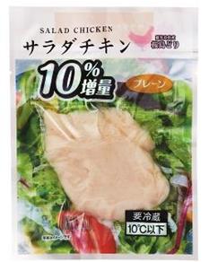 ★ライフ全店★「鹿児島県産桜島どり サラダ…の画像