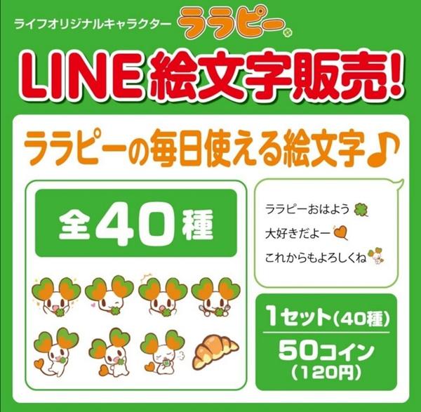 ★ライフ★ララピーのLINE絵文字本日発売で…の画像