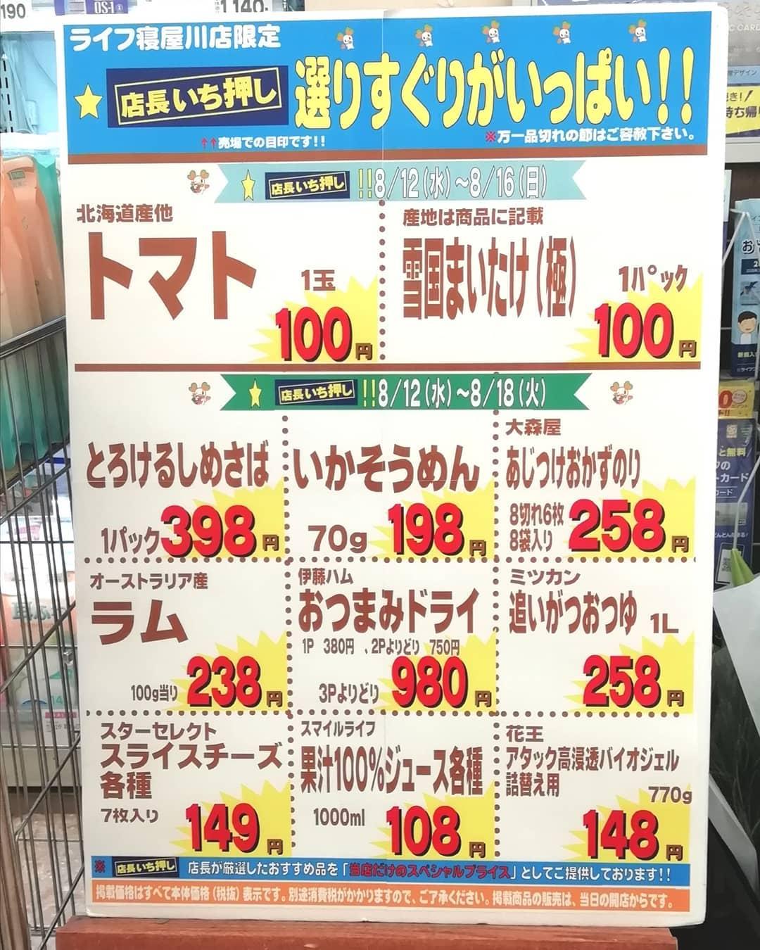 ★ライフ寝屋川店★8月12日(水)~16日(日)…の画像