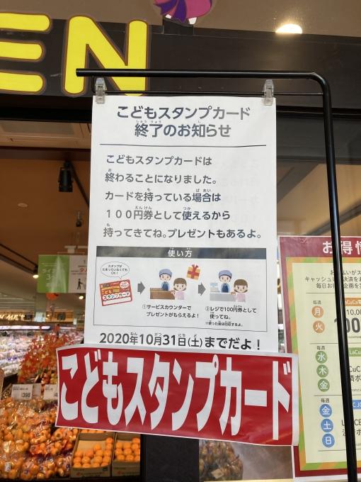 ☆ライフ正雀店☆こどもスタンプ終了のお知…の画像