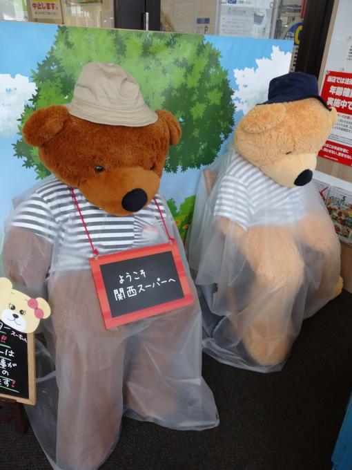 関西スーパー河内磐船店★菓子パン買うなら…の画像