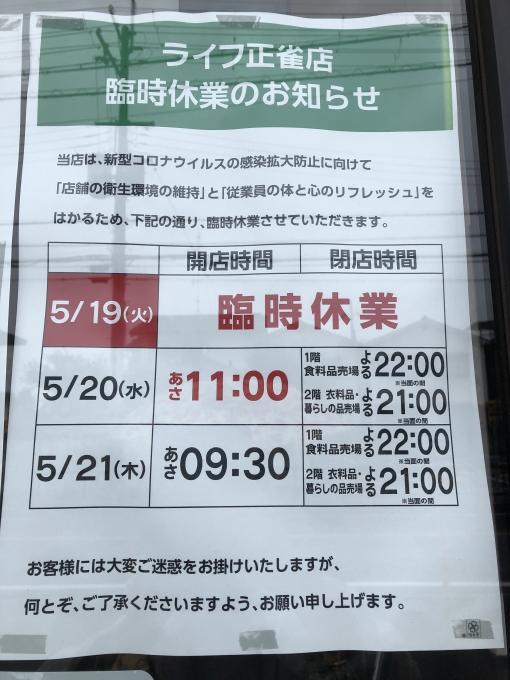 ★ライフ正雀店★臨時休業のお知らせ★