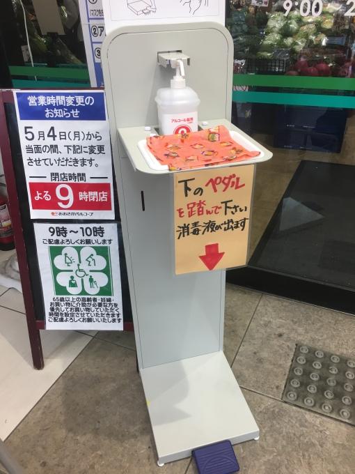 ★大阪パルコープ粉浜店★週末の買い出しに…の画像