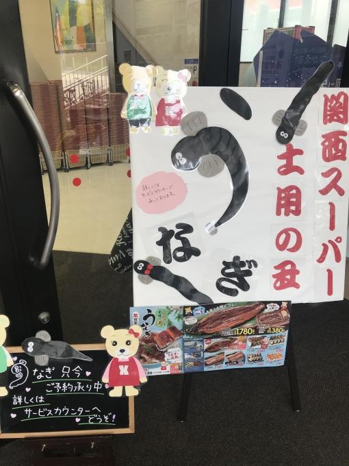★関西スーパー河内磐船店★7月21日土用の丑…の画像