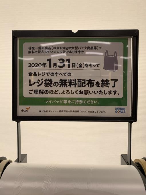 ★グルメシティ水無瀬店★レジ袋無料配布終了の画像