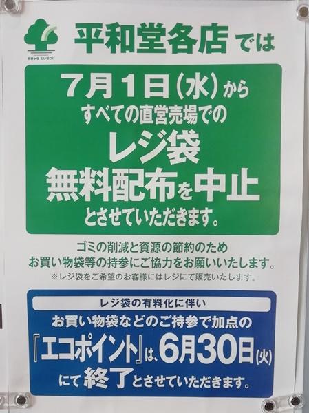 ★平和堂全店★7月1日よりレジ袋無料配布…の画像