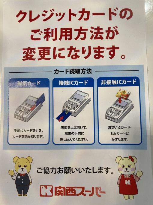 ☆関西スーパー西冠店☆クレジットカード利…の画像