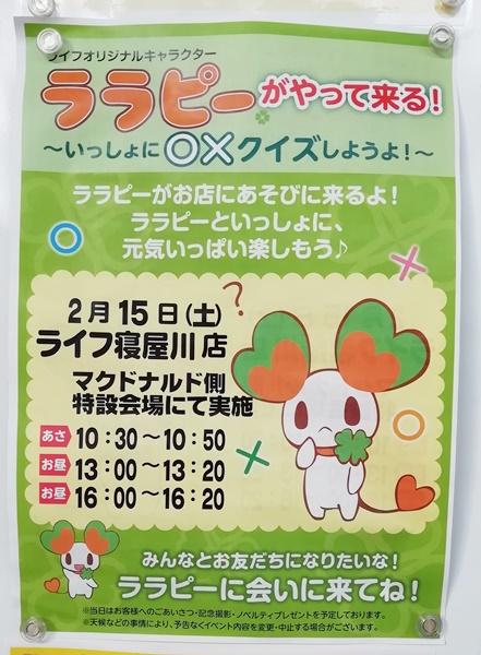 ★ライフ寝屋川店★2月15日ララピーが遊びに…の画像