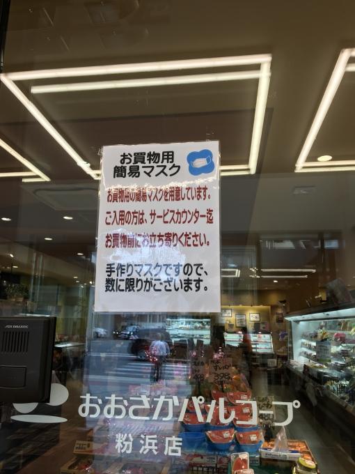 ★おおさかパルコープ粉浜店★簡易マスク!の画像