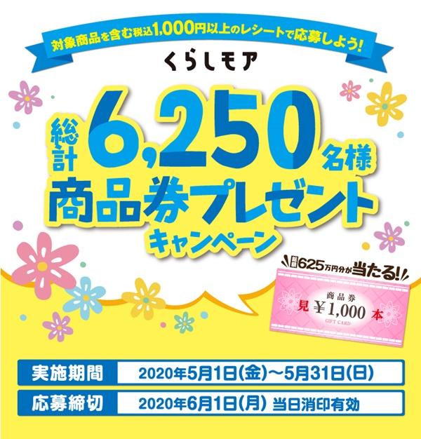 ★平和堂全店★くらしモア総計6,250名様商品…の画像