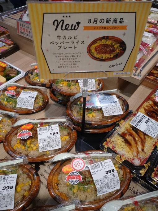★関西スーパー河内磐船店★新商品のお弁当…の画像