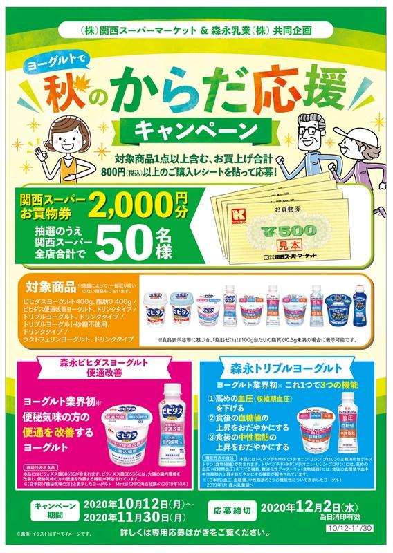 ★関西スーパー★関西スーパー×森永乳業共同…の画像