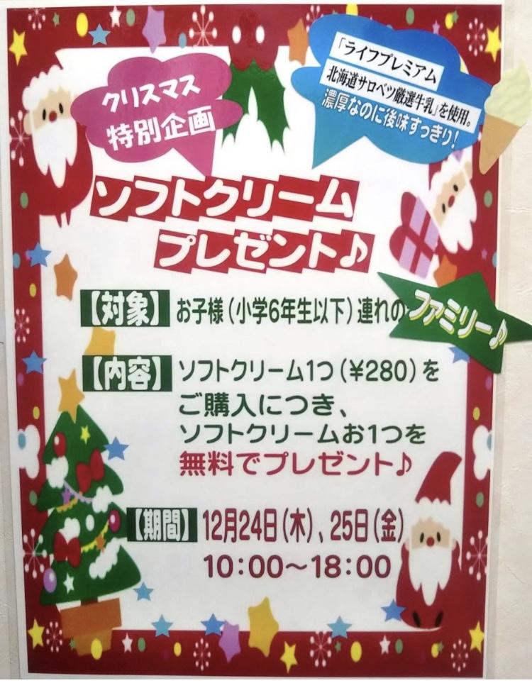 ★セントラルスクエア北畠店★クリスマス限…の画像