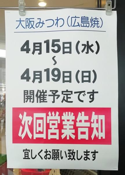★フレンドマートビバモール寝屋川店★大阪…の画像