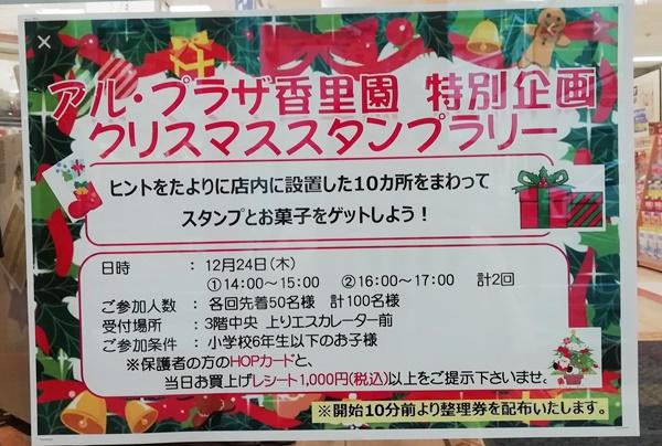 ★アルプラザ香里園★特別企画!クリスマス…の画像