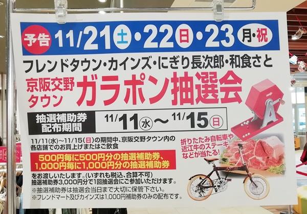 ★フレンドマート交野店★11月21日~23日京…の画像