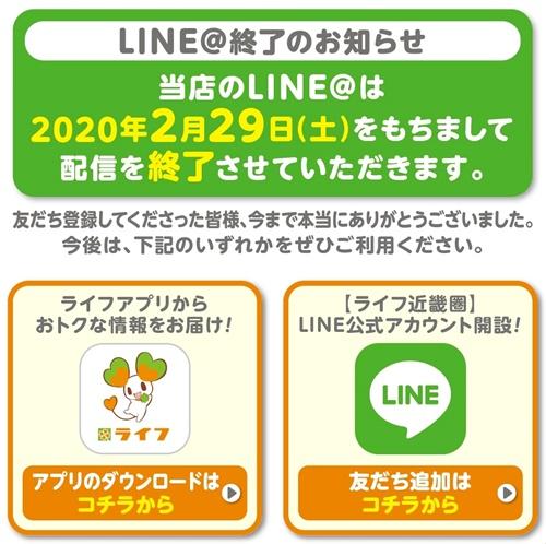 ★ライフ全店★LINE@終了のお知らせの画像