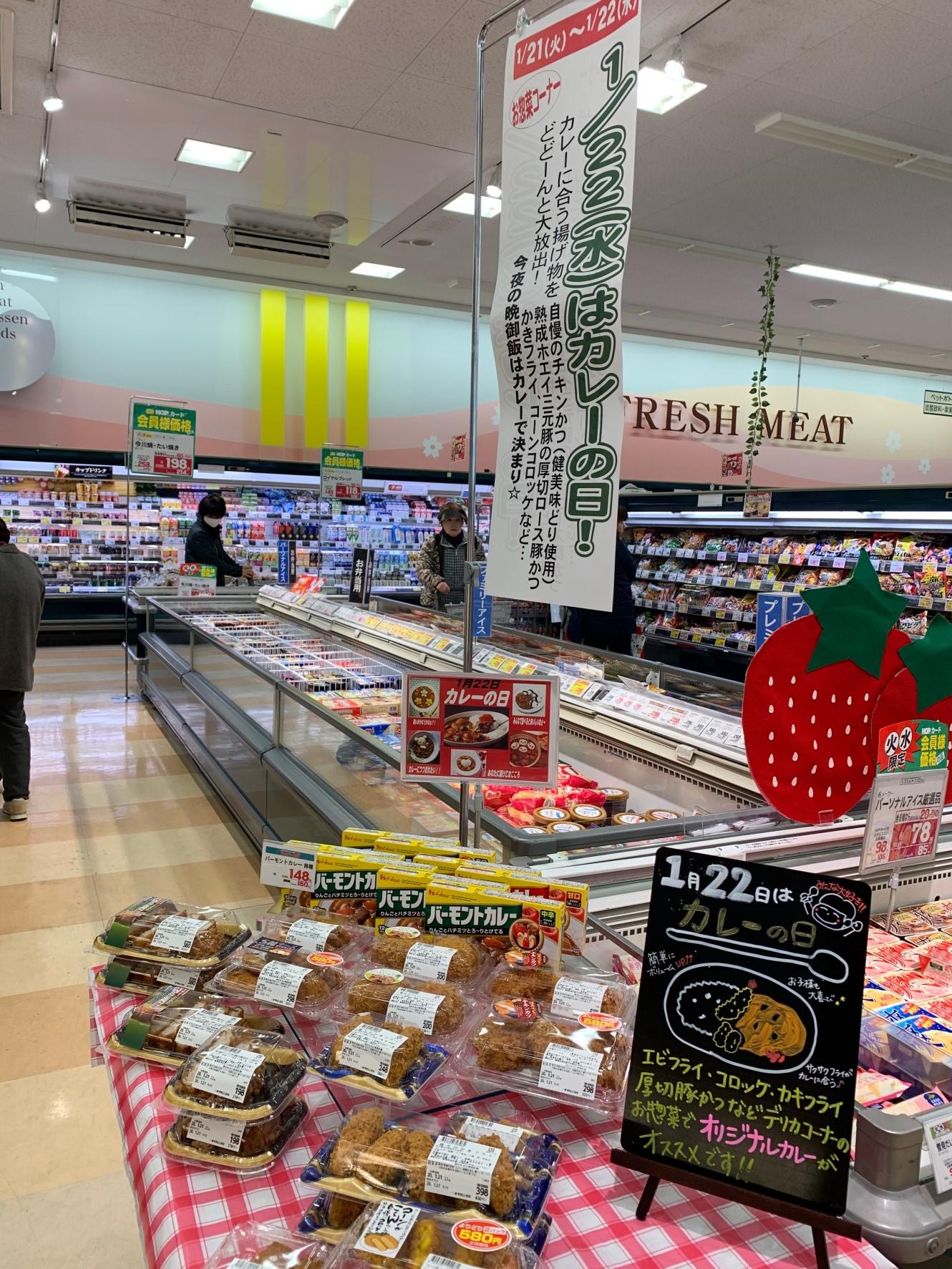 フレンドマート高槻氷室店☆カレーの日!!の画像