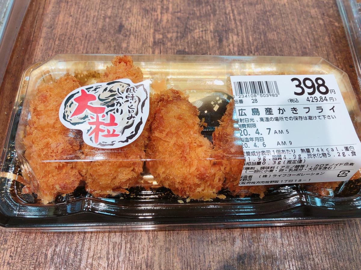 【ベストオブ惣菜!】ライフさん かきフライ
