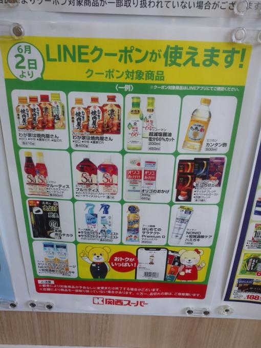 関西スーパー河内磐船店★ラインクーポンは…の画像