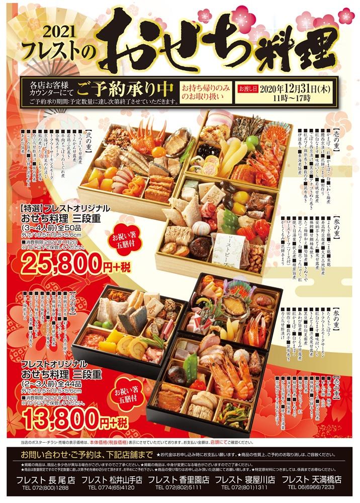 ★スーパーのおせち2021★ご予約受付中!各…の画像