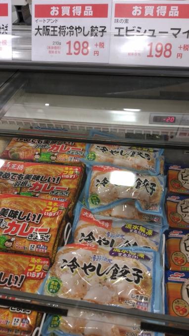 ★フレスト松井山手店★冷たくておいしいも…の画像