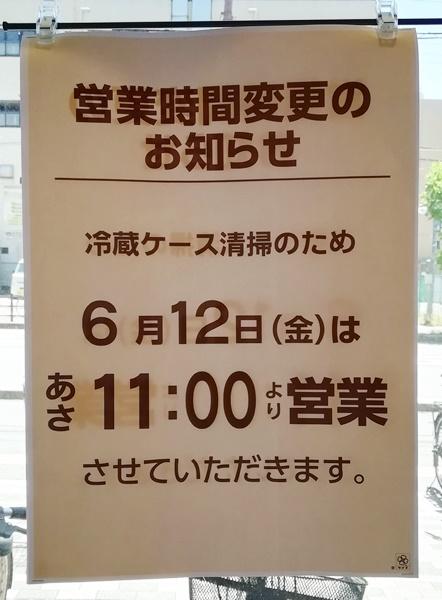 ★ライフ香里園店★6月12日開店時間変更のお…の画像