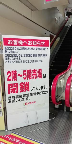 ★イズミヤ寝屋川店★2~5階売場閉鎖のお…の画像