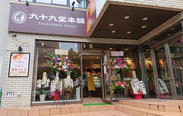 ★九十九堂本舗さん★2020年7月3日枚方本店O…の画像